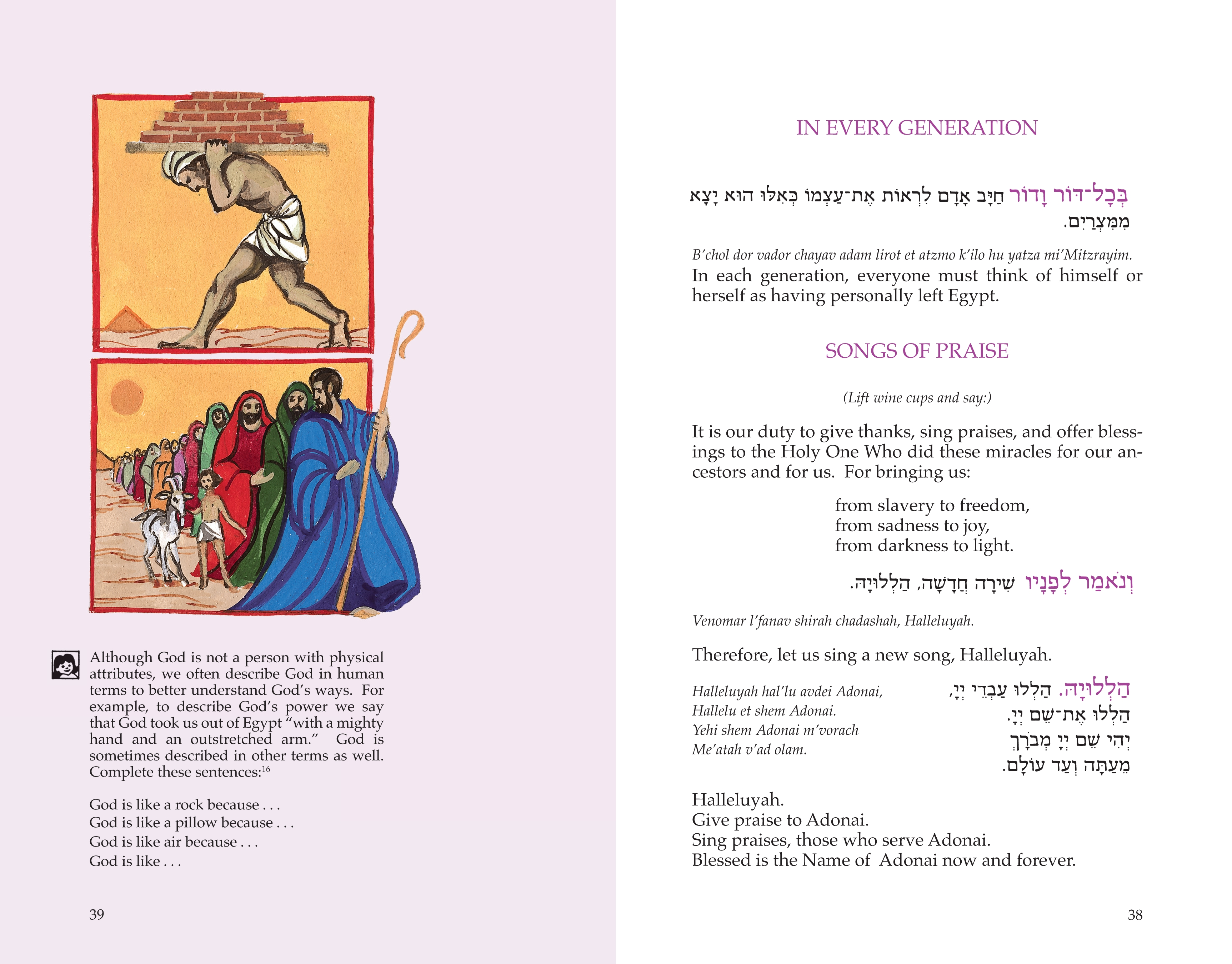 A sample page from A Family Haggadah I