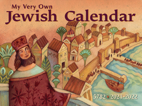 Jewish Calendar 2022.My Very Own Jewish Calendar 5782 2021 2022