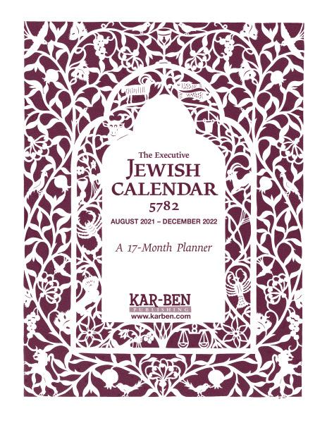 Jewish Calendar 2022.Executive Jewish Calendar 5782 2021 2022 49546