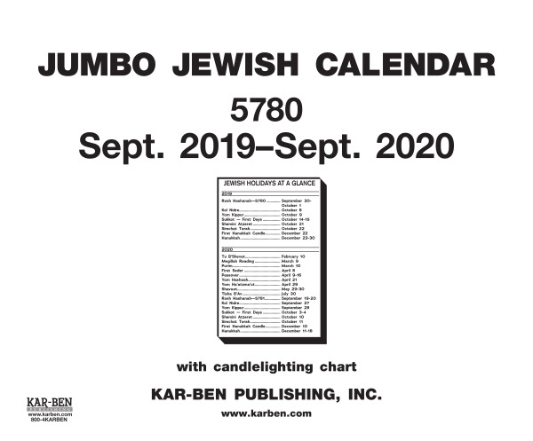 September 2020 Jewish Calendar Jumbo Jewish Calendar 5780/2019 2020