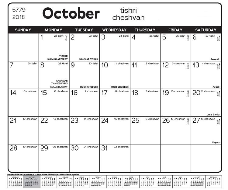 jumbo jewish calendar 57792018 2019