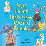 My First Hebrew Word Book (Hardcover)