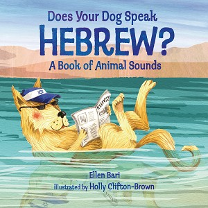 Does Your Dog Speak Hebrew? A Book of Animal Sounds  (Board Book)